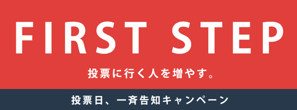 Firststep banner
